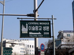 Seoul_central_mosque_02-300x225