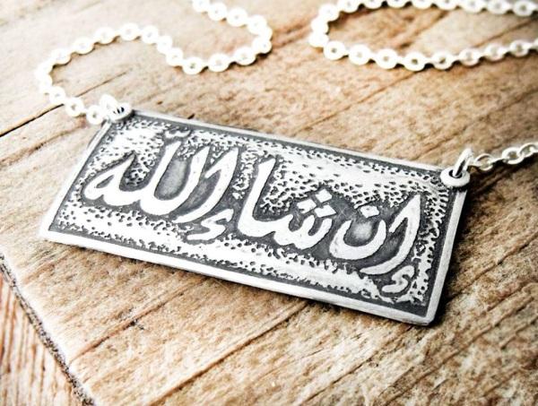 DIALOG MUSLIM : CARA TEPAT PENULISAN IN SHA ' ALLAH ( ان شاء الله )